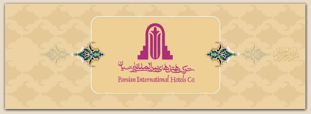 مجموعه هتل های پارسیان